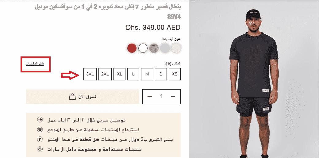مقاسات الملابس المتنوعة في موقع ذا جيفنج موفيمنت