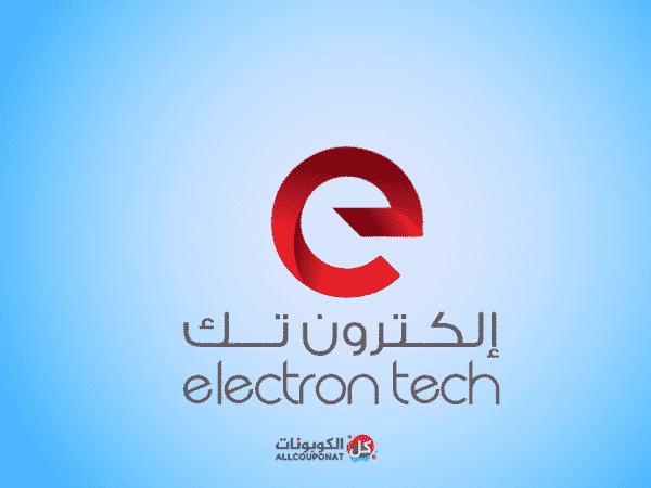 كود خصم الكترون تيك كوبون الكترون تيك Electroon Tech coupon
