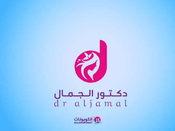 كود خصم دكتور الجمال كوبون دكتور الجمال Dr Aljamal coupon