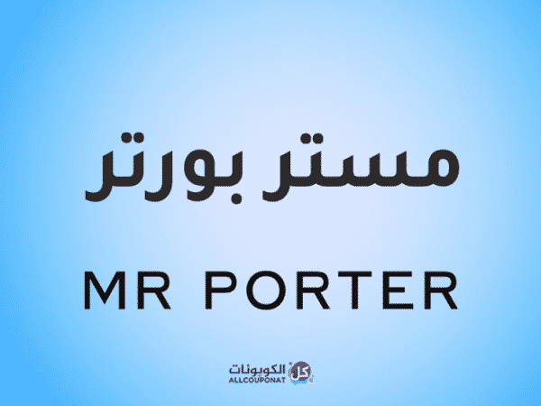 كود خصم مستر بورتر كوبون مستر بورتر MR Porter coupon
