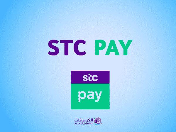 كود خصم STC Pay كوبون STC Pay STC Pay coupon