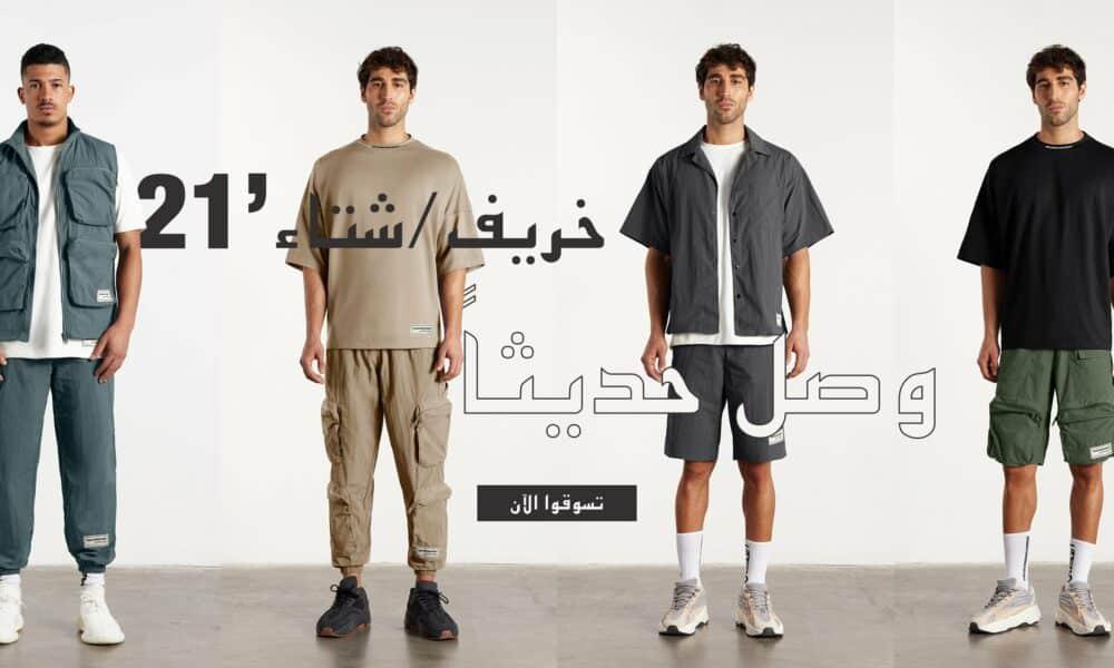 خصومات قوية على الملابس الرجالية الفاخرة
